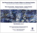 Three Greek Concertos for Soprano Saxophone and String Orchestra di Stathis Mavrommatis